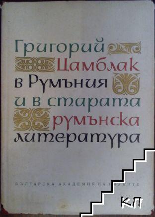 Григорий Цамблак в Румъния и в старата румънска литература