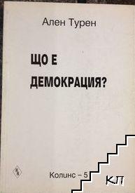 Що е демокрация?