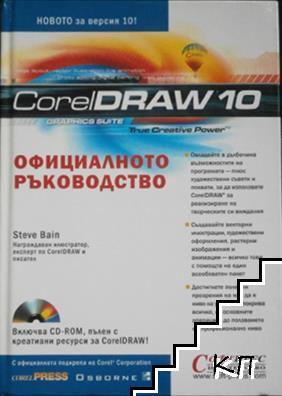 CorelDraw 10. Официалното ръководство