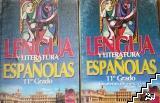 Lengua y Literatura Españolas 11o Grado / Lengua y Literatura Españolas 11o Grado. Cuaderno de de estudio