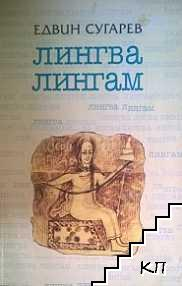 Лингва лингам