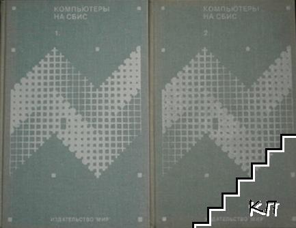 Компьютеры на СБИС в двух книгах. Книга 1-2