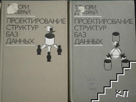 Проектирование структур баз данных в двух книгах. Книга 1-2