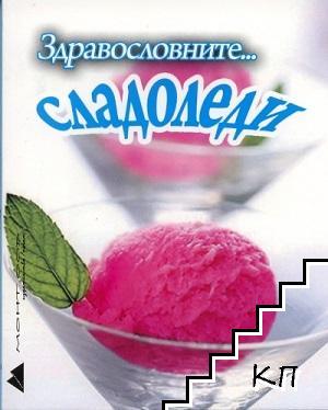 Здравословните... Сладоледи