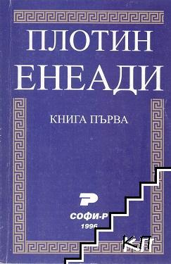 Енеади. Книга 1