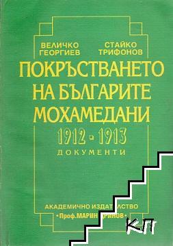 Покръстването на българите мохамедани 1912-1913