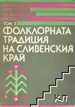 Регионални проучвания на българския фолклор. Том 2: Фолклорната традиция на Сливенския край