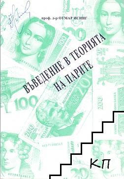 Въведение в теорията на парите
