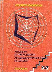 Теория и методика на дидактическите тестове