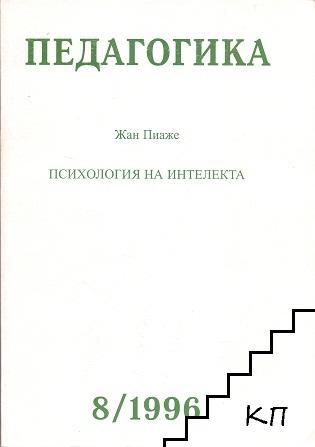 Психология на интелекта