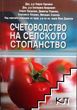 Счетоводство на селското стопанство