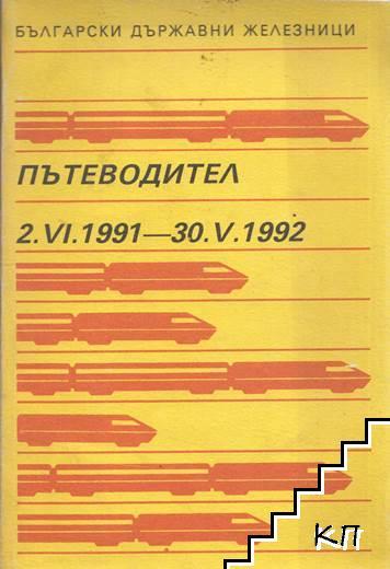 Пътеводител на железопътния транспорт (2.VI.1991-30.V.1992)