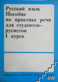 Русский язык. Пособие по практике речи для студентов-русистов I курса