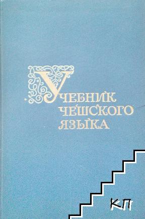 Учебник чешского языка