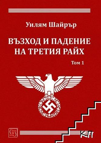 Възход и падение на Третия Райх. Том 1