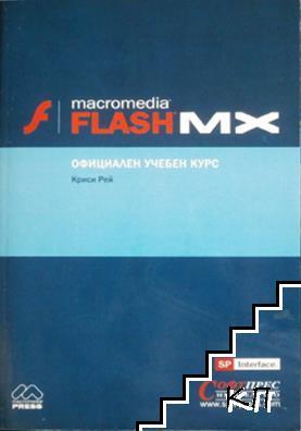 Macromedia Flash MX. Официален учебен курс