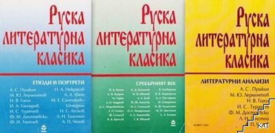 Руска литературна класика. Том 1-3
