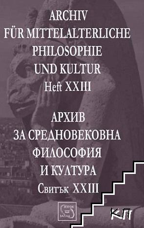 Архив за средновековна философия и култура. Свитък 23