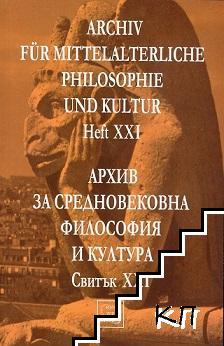 Архив за средновековна философия и култура. Свитък 21