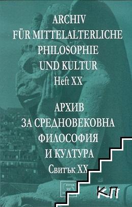 Архив за средновековна философия и култура. Свитък 20