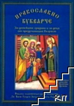 Православно букварче