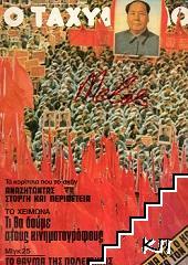 O Ταχυδρομος. № 38 / 1976