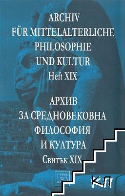 Архив за средновековна философия и култура. Свитък 19