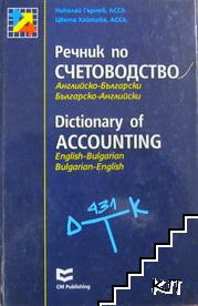 Речник по счетоводство: Английско-български, българско-английски