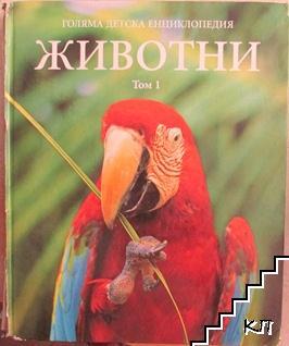 Голяма детска енциклопедия. Том 1