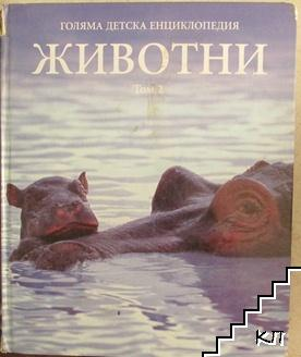 Голяма детска енциклопедия. Том 2