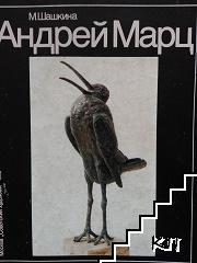Андрей Марц