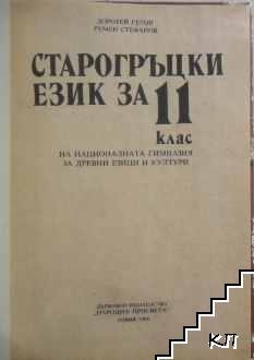 Старогръцки език за 11. клас (Допълнителна снимка 1)