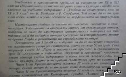 Старогръцки език за 11. клас (Допълнителна снимка 2)
