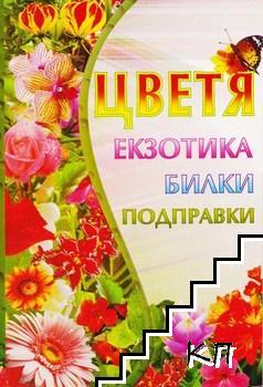 Цветя, екзотика, билки, подправки