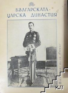 Българската царска династия