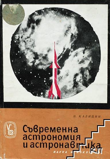 Въпроси на съвременната астрономия и астронавтика