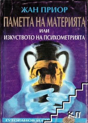 Паметта на материята или изкуството на психометрията