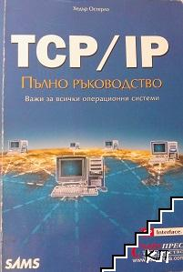 TCP/IP. Пълно ръководство