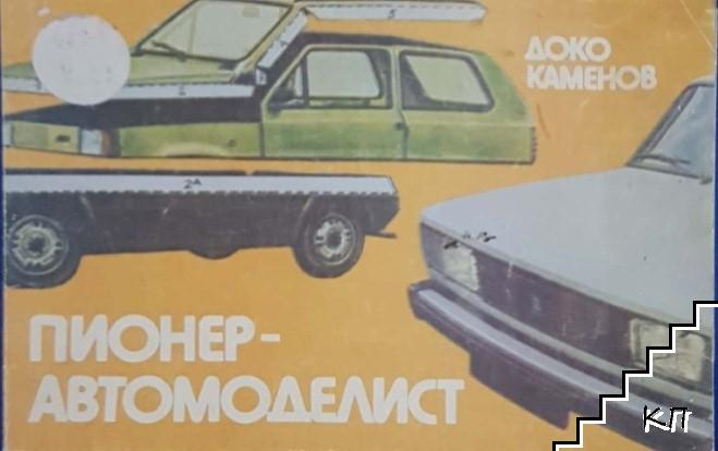 Пионер-автомоделист