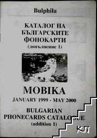 Каталог на българските фонокарти. Допълнение 1: Mobika януари 1999-май 2000