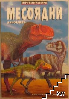 Изчезналите месоядни динозаври