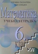 Тетрадка по математика за 6. клас