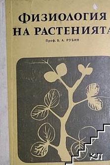 Физиология на растенията