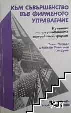 Към съвършенство във фирменото управление