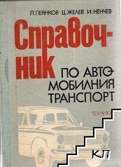 Справочник по автомобилния транспорт