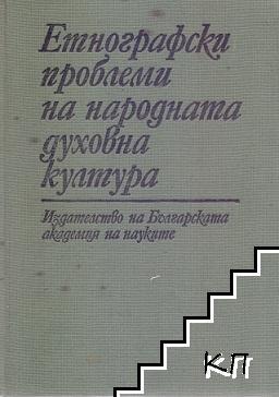 Етнографски проблеми на народната духовна култура