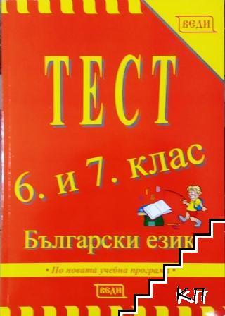 Тест за 6.-7. клас по български език