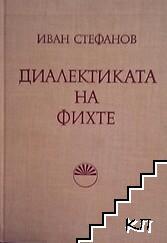 Диалектиката на Фихте