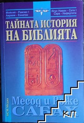 Тайната история на библията