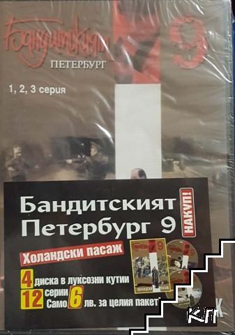 Бандитският Петербург 9. Серия 1-12